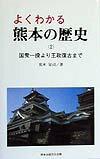 よくわかる熊本の歴史(2)