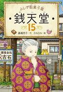【予約】ふしぎ駄菓子屋 銭天堂15