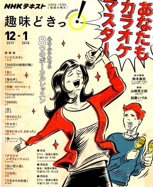 あなたもカラオケマスター 心をふるわせる8つのボーカルレッスン (NHK趣味どきっ!MOOK) [ 鈴木康志 ]