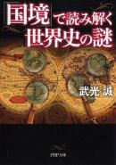 「国境」で読み解く世界史の謎