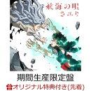 【楽天ブックス限定先着特典】航海の唄 (期間生産限定盤 CD+DVD) (クリアファイル付き)