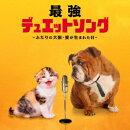 最強デュエットソング 〜ふたりの大阪・愛が生まれた日〜