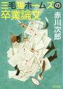 三毛猫ホームズの卒業論文 (角川文庫) [ 赤川 次郎 ]