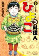 ひよっこ料理人(9)