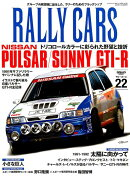 RALLY CARS(Vol.22)