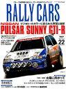RALLY CARS(Vol.22) NISSAN PULSAR/SUNNY GTI-Rトリコロー (SAN-EI MOOK)
