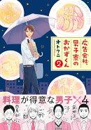 広告会社、男子寮のおかずくん(2)