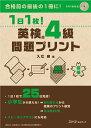 1日1枚!英検(R)4級問題プリント CD1枚付き [ 入江泉 ]