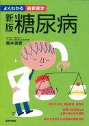 【バーゲン本】糖尿病新版