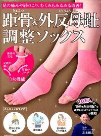 距骨&外反母趾調整ソックス 足の痛みや肩のこり、むくみもみるみる改善! [ 志水 剛志 ]