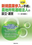 3訂版 新規農業参入の手続と農地所有適格法人の設立・運営