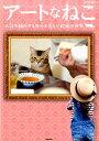 アートなねこ 人気の猫たちとめぐる美しい絵画の世界 (Sakura mook)