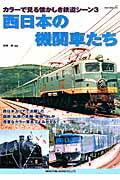 西日本の機関車たち