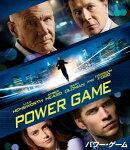 パワー・ゲーム【Blu-ray】