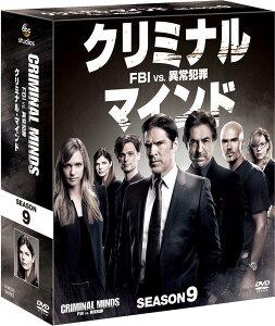 クリミナル・マインド/FBI vs. 異常犯罪 シーズ...