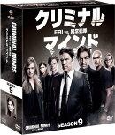 【予約】クリミナル・マインド/FBI vs. 異常犯罪 シーズン9 コンパクト BOX