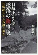 日航123便 墜落の新事実