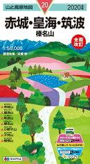 赤城・皇海・筑波(2020年版)全面改訂