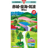 赤城・皇海・筑波(2020年版)全面改訂 (山と高原地図)