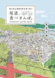 尾道食べさんぽ 坂と寺と映画の町を食べ歩く [ 左古 文男 ]