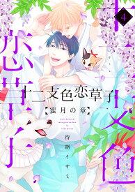 十二支色恋草子 蜜月の章(4) (ディアプラス・コミックス) [ 待緒 イサミ ]