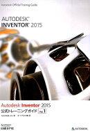Autodesk Inventor 2015公式トレーニングガイド(vol.1)