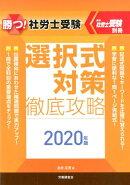 勝つ!社労士受験選択式対策徹底攻略(2020年版)