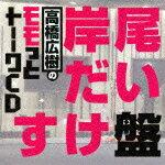 高橋広樹のモモっとトーークCD 岸尾だいすけ盤 [ (ラジオCD) ]