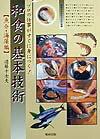 和食の基本技術(魚介・海藻編)