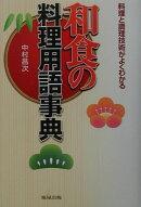 和食の料理用語事典