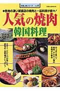 人気の焼肉韓国料理