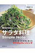 毎日がおいしいサラダ料理simple note