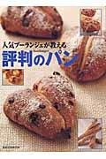 人気ブーランジェが教える評判のパン