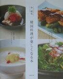 韓国料理が楽しくなる本
