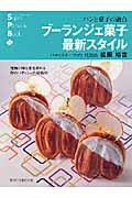 ブーランジェ菓子最新スタイル