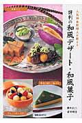 評判の和風デザート・和風菓子