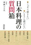 日本料理の質問箱
