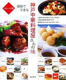 家庭でできる神戸中華料理屋さんの味