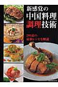 新感覚の中国料理調理技術