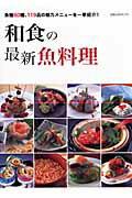 和食の最新魚料理