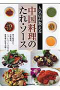 人気店が教える中国料理のたれ・ソース