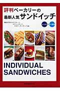 評判ベーカリーの最新人気サンドイッチ