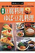 最新豆腐料理ゆば・豆乳料理