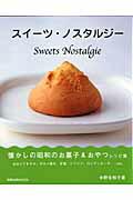 【バーゲン本】スイーツ・ノスタルジー 懐かしの昭和のお菓子&おやつレシピ集