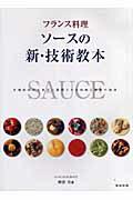 フランス料理ソースの新・技術教本