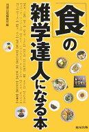 【バーゲン本】食の雑学達人になる本