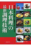 日本料理の最新調理技術