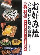 お好み焼たこ焼いか焼鉄板焼の教科書