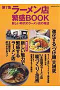 【バーゲン本】ラーメン店繁盛book(第7集)