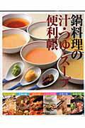 【バーゲン本】鍋料理の汁・つゆ・スープ便利帳